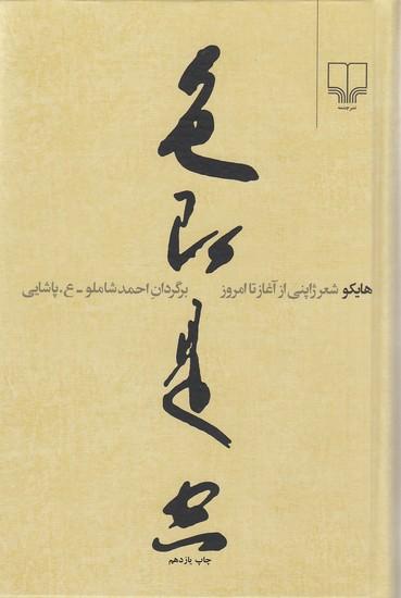 هايكو---شعر-ژاپني-از-آغاز-تا-امروز-(چشمه)-رقعي-سلفون