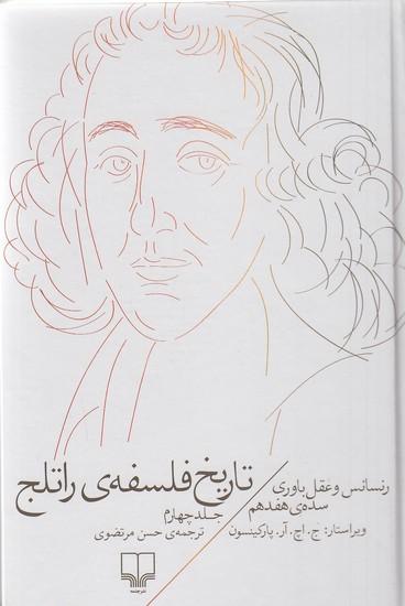 تاريخ-فلسفه-ي-راتلج-4--رنسانس-و-عقل-باوري-سده-ي-هفدهم-(چشمه)-رقعي-سلفون