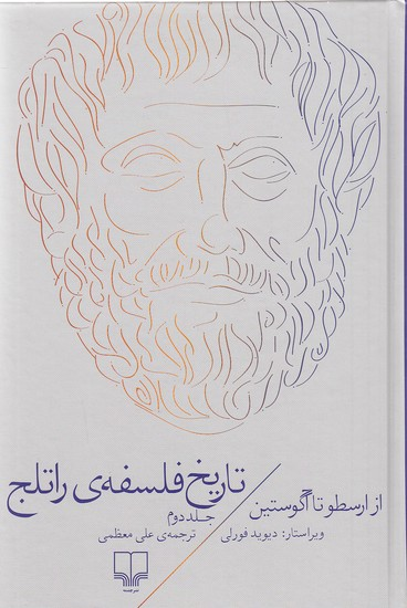 تاريخ-فلسفه-ي-راتلج-2--از-ارسطو-تا-آگوستين-(چشمه)-رقعي-سلفون