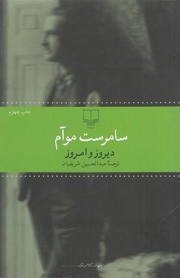 ديروز-و-امروز-(چشمه)-رقعي-شوميز