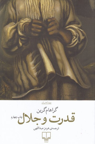 قدرت-و-جلال-(چشمه)-رقعي-شوميز