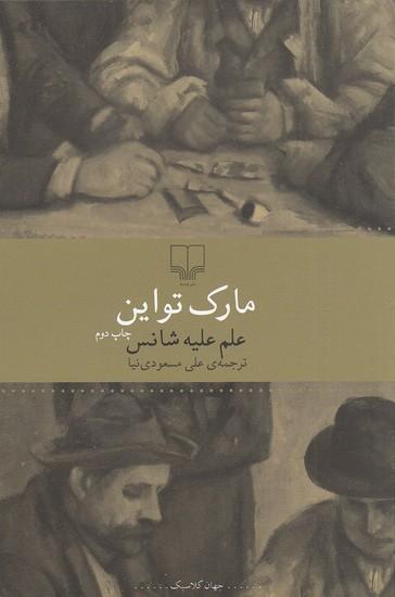 علم-عليه-شانس-(چشمه)-رقعي-شوميز
