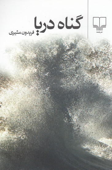 گناه-دريا-(چشمه)-رقعي-شوميز