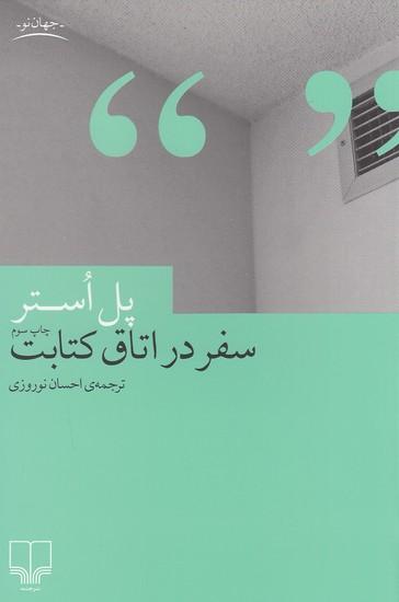 سفر-در-اتاق-كتابت-(چشمه)-رقعي-شوميز