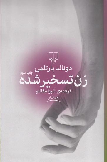 زن-تسخير-شده-(چشمه)-رقعي-شوميز