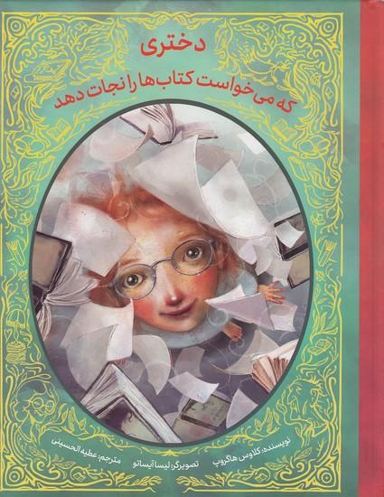 دختري-كه-مي-خواست-كتاب-ها-رانجات-دهد(فاطمي)وزيري-سلفون