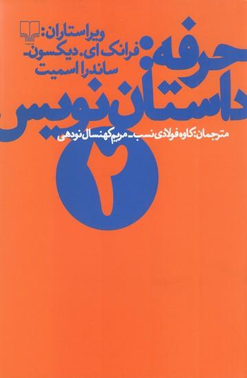 حرفهداستان-نويس2(چشمه)رقعي-شوميز