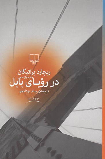 در-روياي-بابل-(چشمه)-رقعي-شوميز