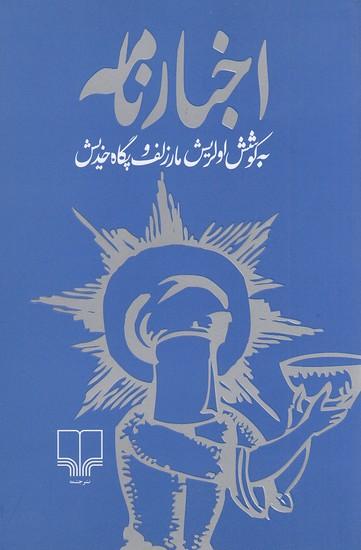 اخبارنامه-(چشمه)-رقعي-شوميز