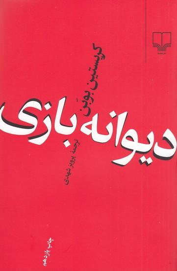 ديوانه-بازي-(چشمه)-رقعي-شوميز