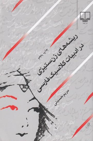 ريشه-هاي-زن-ستيزي-درادبيات-كلاسيك-فارسي(چشمه)رقعي-شوميز