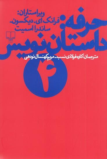 حرفه-داستان-نويس-4-(چشمه)-رقعي-شوميز