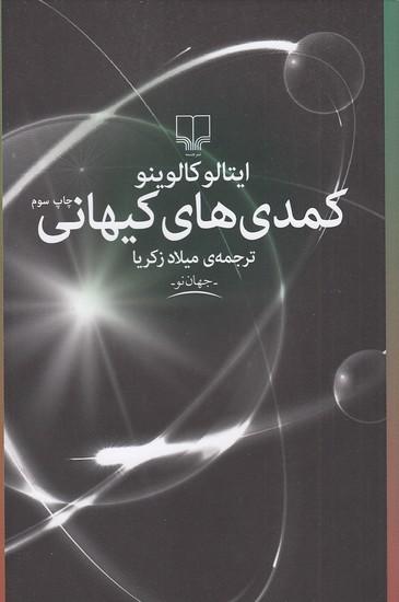 كمدي-هاي-كيهاني-(چشمه)-رقعي-شوميز