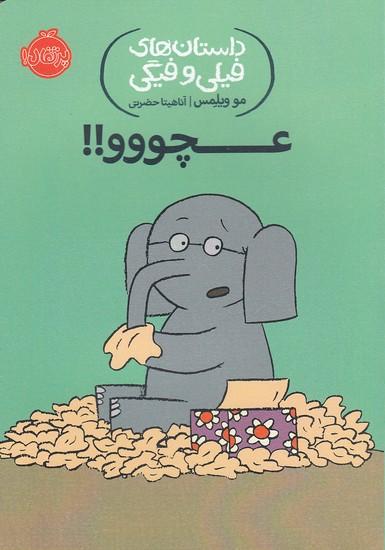 داستان-هاي-فيلي-و-فيگي-08--عچووو!!-(پرتقال)-رقعي-شوميز