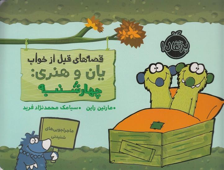 قصه-هاي-قبل-از-خواب-يان-و-هنري-چهارشنبه-(پرتقال)-بياضي-شوميز
