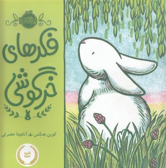 فكرهاي-خرگوشي-(پرتقال)-خشتي-شوميز