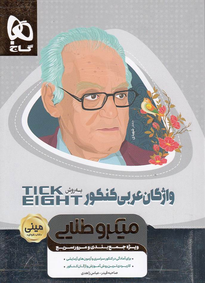 گاج(ميكروطلايي-ميني)-واژگان-عربيtick-eight