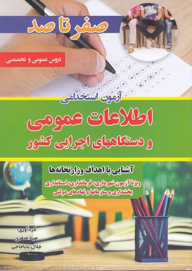 صفر-تا-صد-آزمون-استخدامي-اطلاعات-عمومي-و-دستگاههاي-اجرايي-كشور-(تفكرناب)-رحلي-شوميز