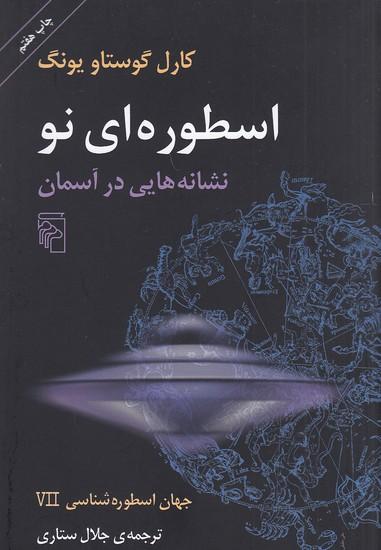 جهان-اسطوره-شناسي7-اسطوره-اي-نونشانه-هايي-درآسمان(مركز)رقعي-شوميز