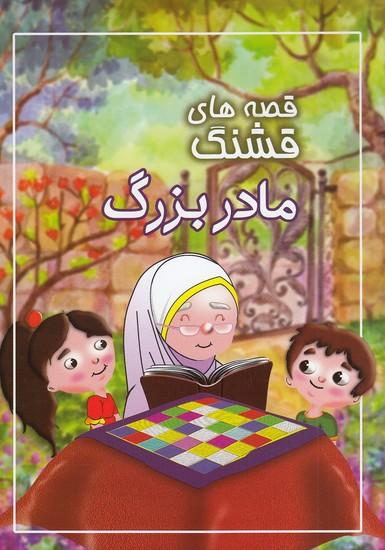 قصه-هاي-قشنگ-مادربزرگ(نوراميد)وزيري-شوميز
