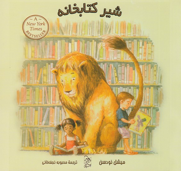 شير-كتابخانه(آفرينگان)نيم-خشتي-شوميز