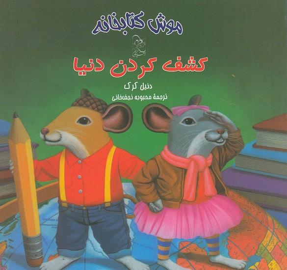 موش-كتابخانه3-كشف-كردن-دنيا(آفرينگان)نيم-خشتي-شوميز
