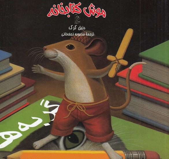 موش-كتابخانه1(آفرينگان)نيم-خشتي-شوميز