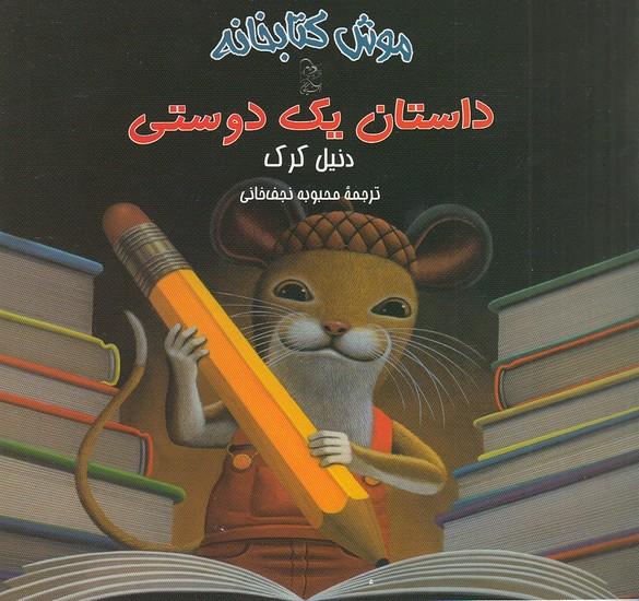 موش-كتابخانه2-داستان-يك-دوستي(آفرينگان)نيم-خشتي-شوميز