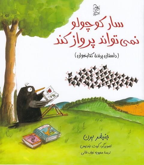 سار-كوچولو-نمي-تواند-پرواز-كند---داستان-پرنده-كتابخوان-(آفرينگان)-خشتي-شوميز