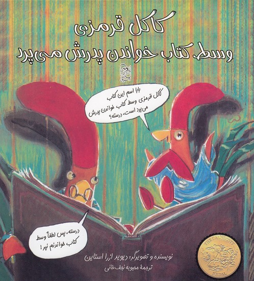 كاكل-قرمزي-وسط-كتاب-خواندن-پدرش-مي-پرد-(آفرينگان)-خشتي-شوميز
