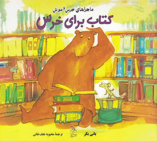 ماجراهاي-خرس-و-موش-5--كتاب-براي-خرس-(آفرينگان)-خشتي-شوميز