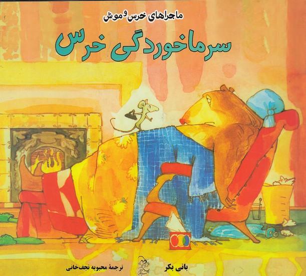 ماجراهاي-خرس-و-موش-4--سرما-خوردگي-خرس-(آفرينگان)-خشتي-شوميز