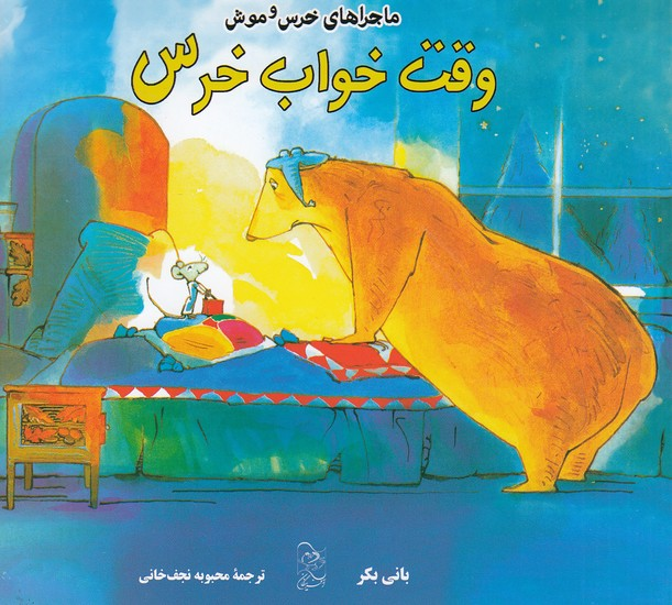 ماجراهاي-خرس-و-موش-3--وقت-خواب-خرس-(آفرينگان)-خشتي-شوميز
