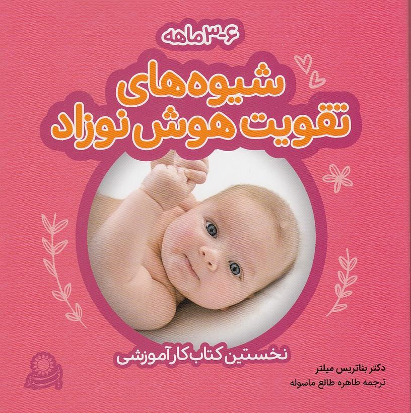 شيوه-هاي-تقويت-هوش-نوزاد-3---6-ماهه-(بافرزندان)-خشتي