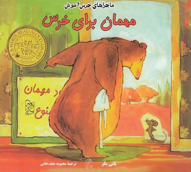 ماجراهاي-خرس-و-موش-1--مهمان-براي-خرس-(آفرينگان)-خشتي-شوميز