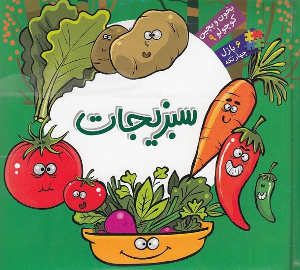 كتاب-پازل-بخون-و-بچين-كوچولو-09--سبزيجات-(آريانوين)-نيم-خشتي-سلفون