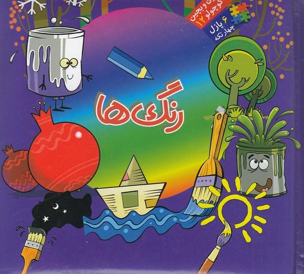 كتاب-پازل-بخون-و-بچين-كوچولو-12--رنگ-ها-(آريانوين)-نيم-خشتي-سلفون