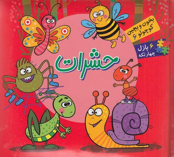 كتاب-پازل-بخون-و-بچين-كوچولو-06--حشرات-(آريانوين)-نيم-خشتي-سلفون