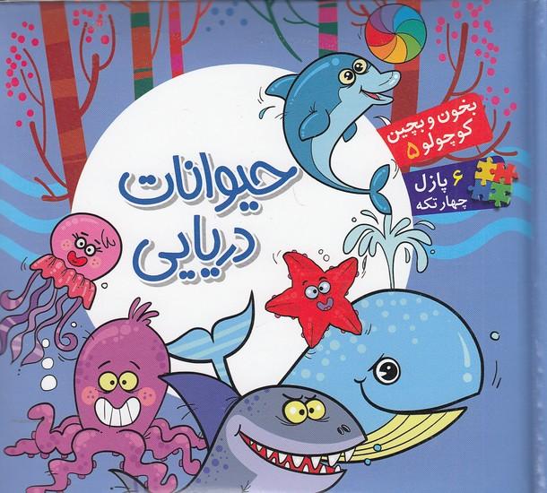 كتاب-پازل-بخون-و-بچين-كوچولو-05--حيوانات-دريايي-(آريانوين)-نيم-خشتي-سلفون