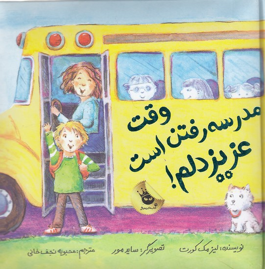 وقت-مدرسه-رفتن-است-عزيزدلم!-(زعفران)-نيم-خشتي-سلفون