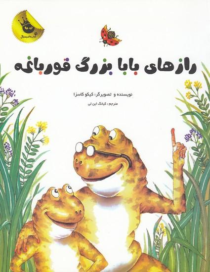 رازهاي-بابابزرگ-قورباغه(زعفران)رحلي-شوميز