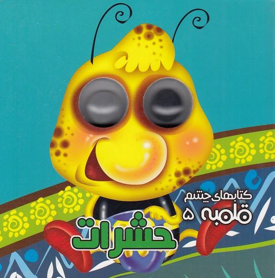 كتابهاي-چشم-قلمبه5-حشرات(آريانوين)نيم-خشتي-سخت
