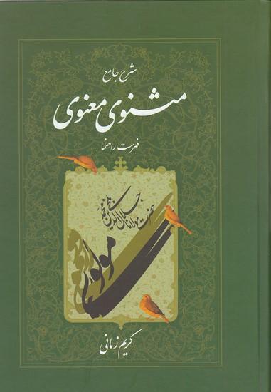 شرح-جامع-مثنوي-معنوي-فهرست-راهنما(اطلاعات)وزيري-سلفون