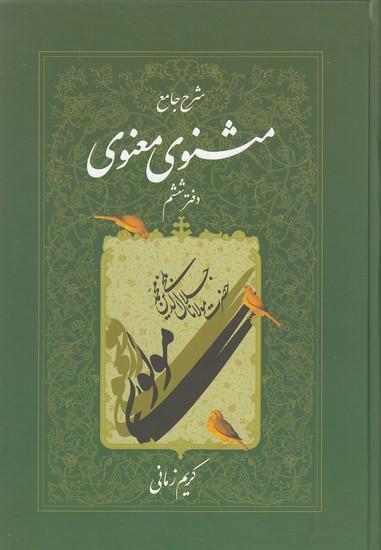 شرح-جامع-مثنوي-معنوي-دفتر6(اطلاعات)وزيري-سلفون