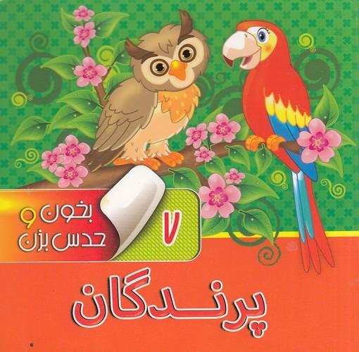 بخون-و-حدس-بزن-07--پرندگان-2-زبانه-(آريانوين)-نيم-خشتي-سخت