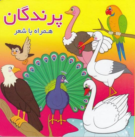 پرندگان-همراه-با-شعر-(آريانوين)-نيم-خشتي-سخت