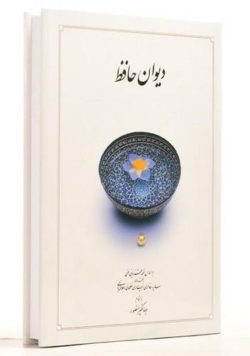 ديوان-حافظ-(دوران)-وزيري-قابدار