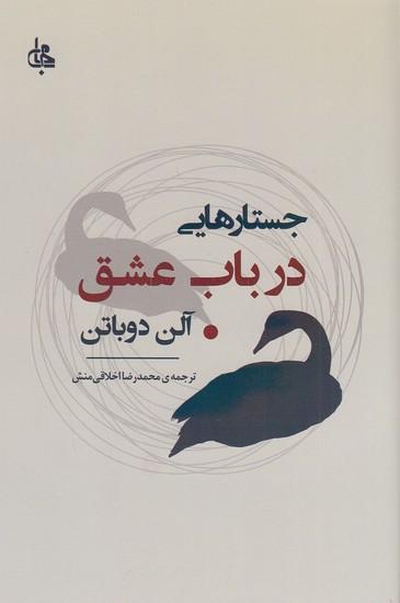 جستارهايي-در-باب-عشق-(جامي)-رقعي-شوميز