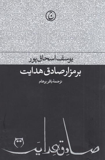 بر-مزار-صادق-هدايت-(فرهنگ-جاويد)-رقعي-شوميز