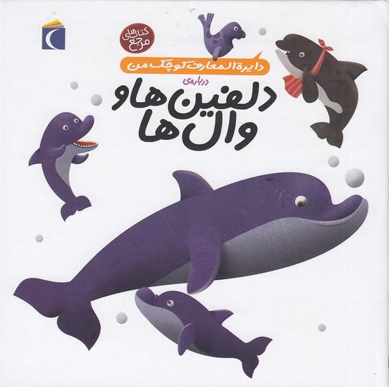 دايره-المعارف-كوچك-من-02--دلفين-ها-و-وال-ها-(محراب-قلم)-خشتي-سلفون